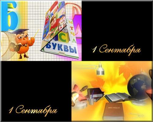 Школьные футажи для видеомонтажа скачать бесплатно фото 615-227