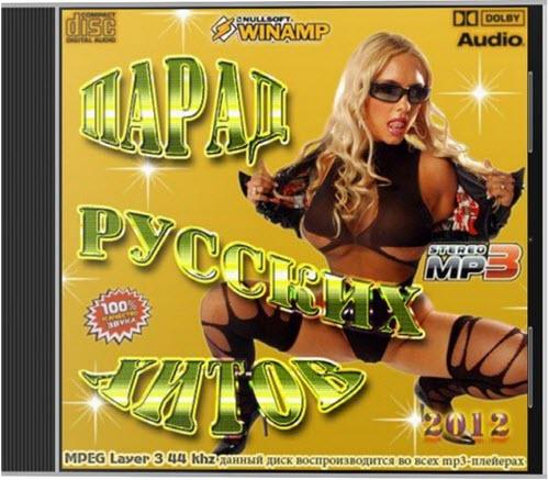 Русские поп хиты интересная